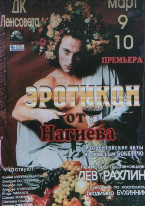 festival-erotikon-2004-video