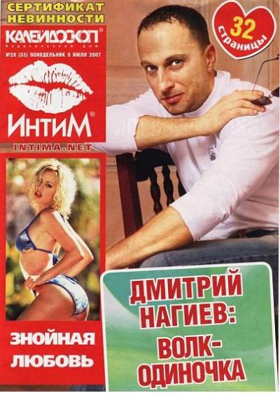 Журналы интим калейдоскоп- Журнал Интим калейдоскоп 23 2003.